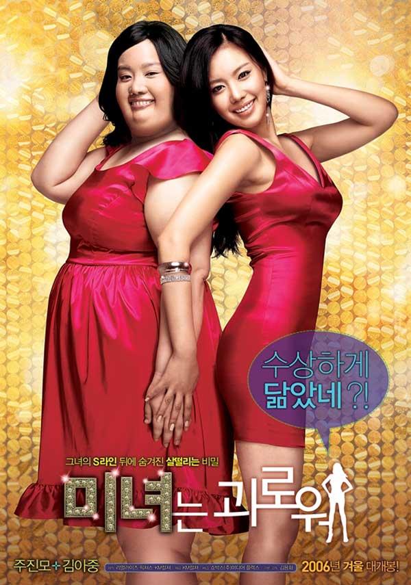 """""""Siêu phẩm thẩm mỹ Hàn Quốc"""" nhảy dây 3.000 lần mỗi ngày - 3"""